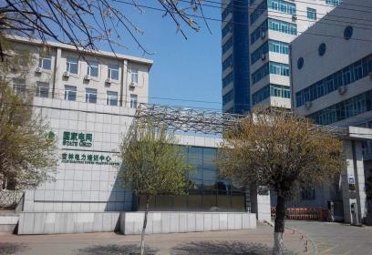 国家电网高级培训中心